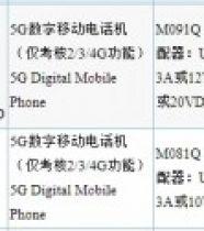 Meizu 17 Pro özellikleri inceleme